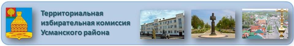 ТИК Усманского района
